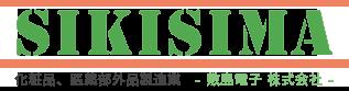 敷島電子株式会社